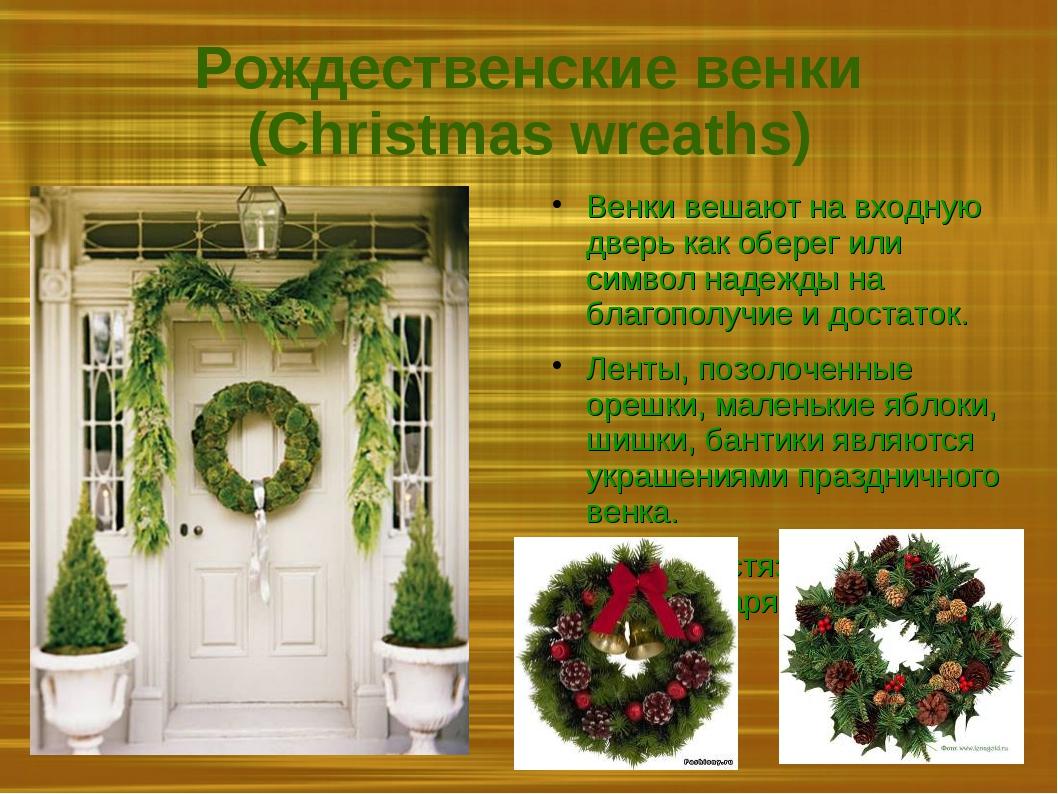 Рождественские венки (Christmas wreaths) Венки вешают на входную дверь как об...