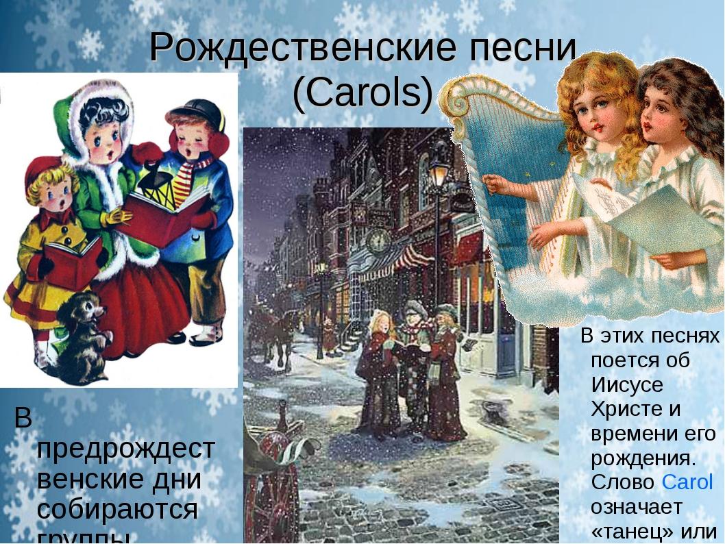 Рождественские песни (Carols) В предрождественские дни собираются группы люде...