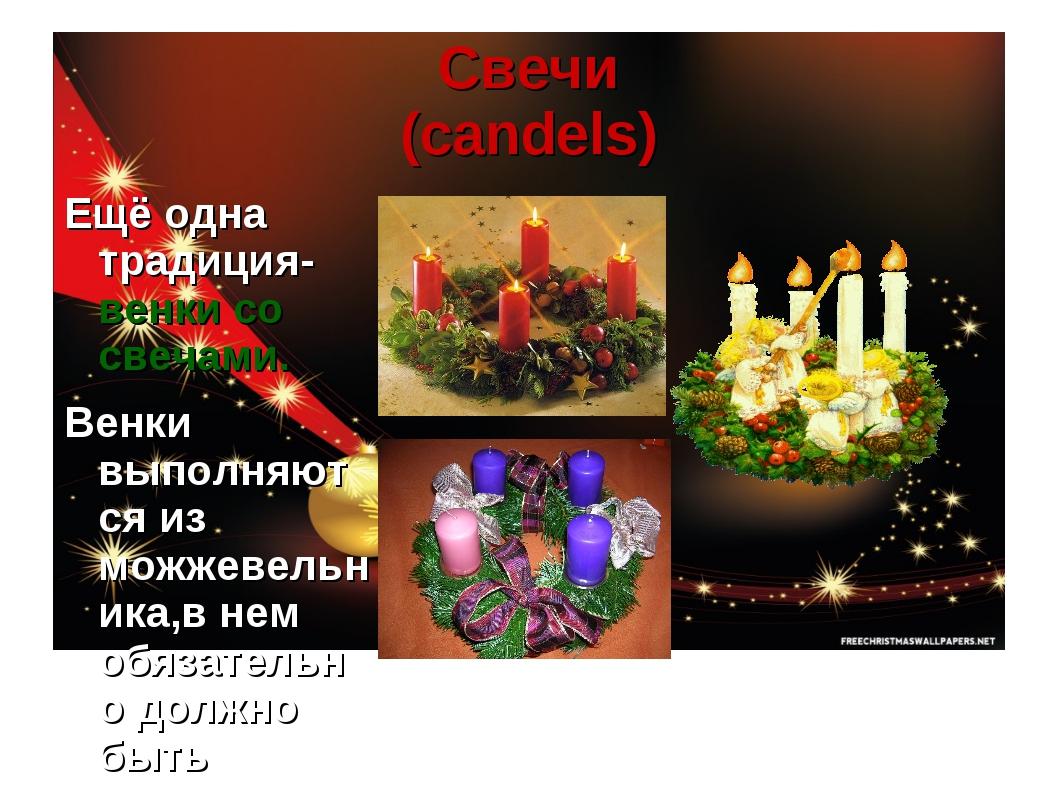 Свечи (candels) Ещё одна традиция- венки со свечами. Венки выполняются из мож...