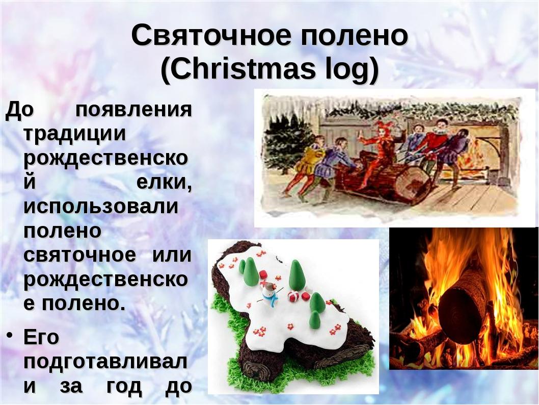 Святочное полено (Christmas log) До появления традиции рождественской елки, и...