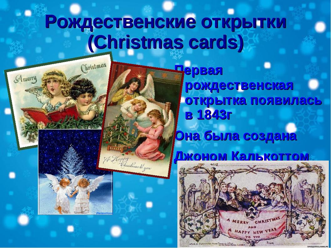 Рождественские открытки (Christmas cards) Первая рождественская открытка появ...