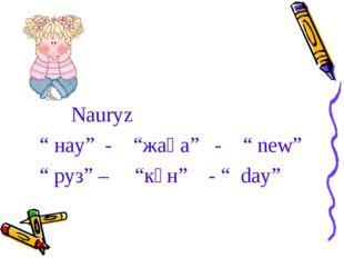 """Nauryz """" нау"""" - """"жаңа"""" - """" new"""" """" руз"""" – """"күн"""" - """" day"""""""