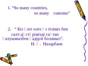 """1. """"So many countries, so many customs"""" 2. """" Біз өзге елге өз тіліміз бен са"""