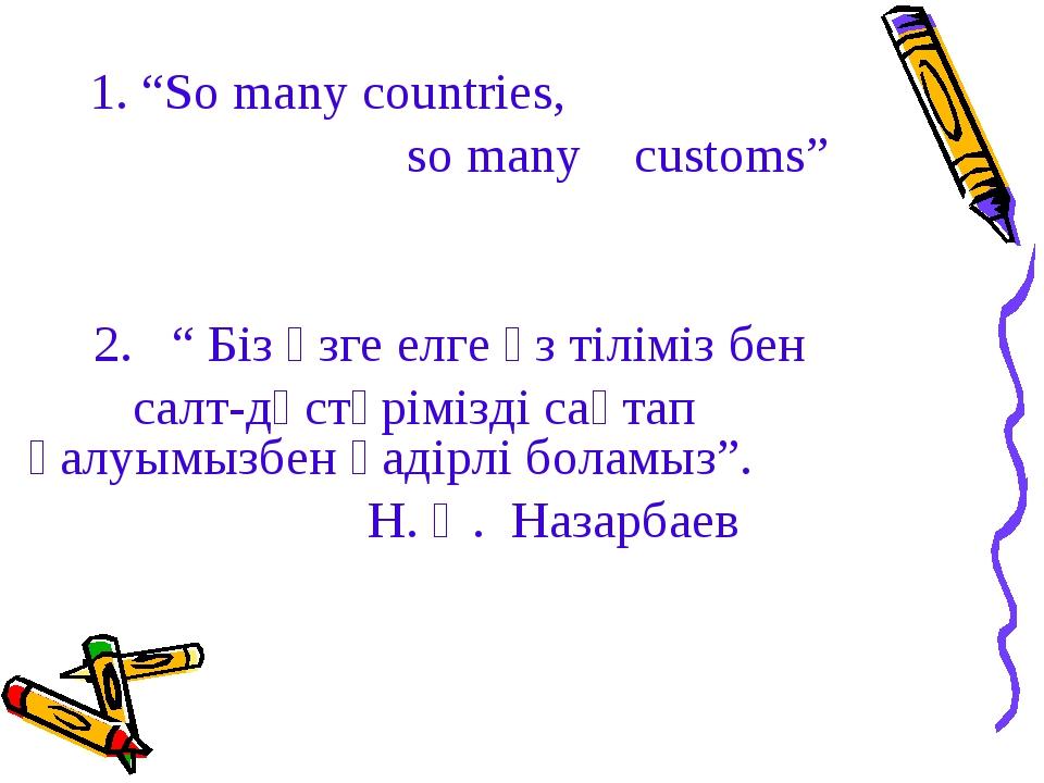"""1. """"So many countries, so many customs"""" 2. """" Біз өзге елге өз тіліміз бен са..."""