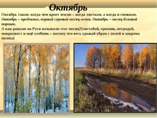 Октябрь Октябрь таков: когда чем кроет землю – когда листком, а когда и снежк