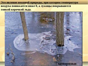 Это явление неживой природы, при котором температура воздуха понижается ниже