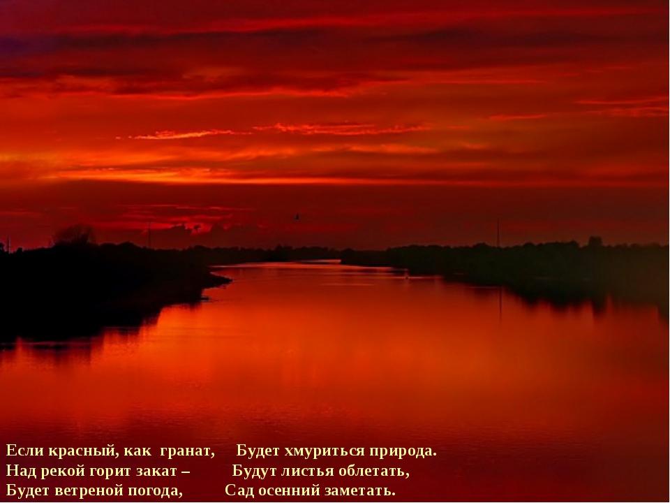 Если красный, как гранат, Будет хмуриться природа. Над рекой горит закат – Бу...