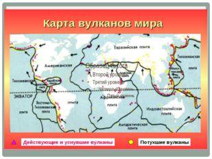 Карта действующих вулканов