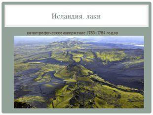 Исландия. лаки катастрофическоеизвержение 1783–1784 годов