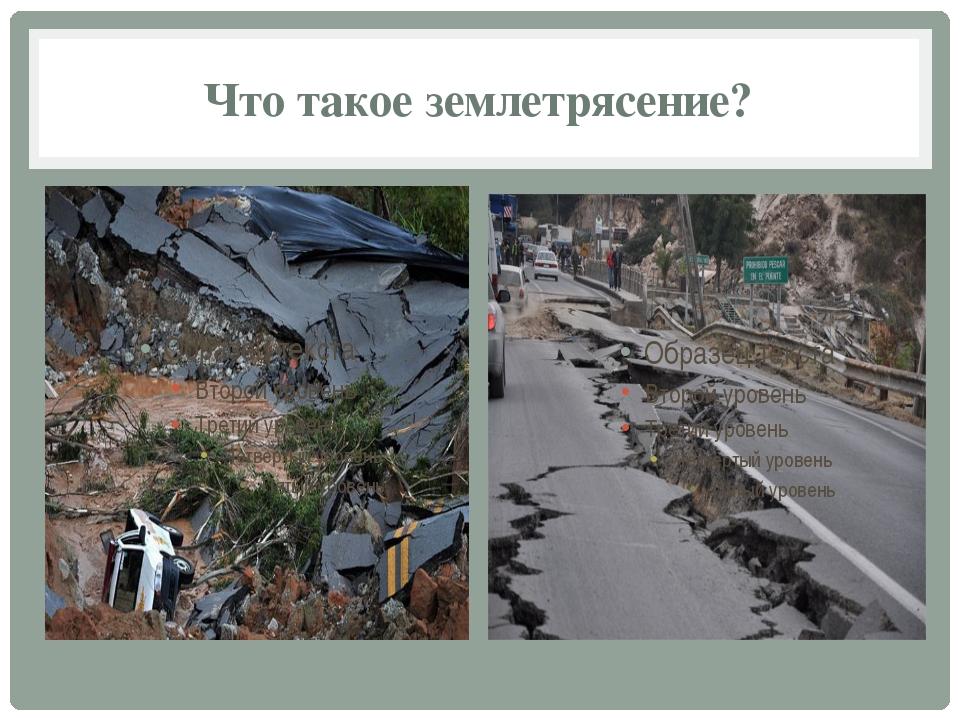 Что такое землетрясение?