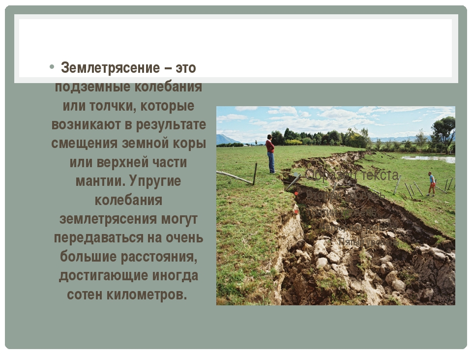 Землетрясение– это подземные колебания или толчки, которые возникают в резу...