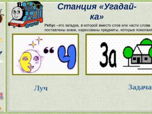 Станция «Угадай-ка» Ребус –это загадка, в которой вместо слов или части слова