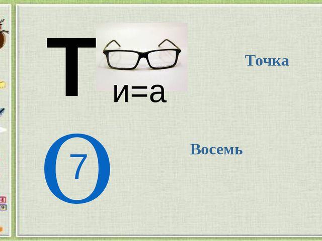 Т и=а Точка Восемь О 7