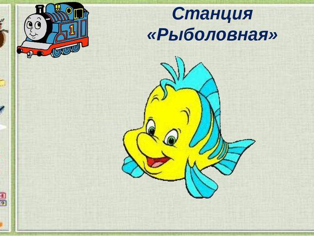 Станция «Рыболовная»