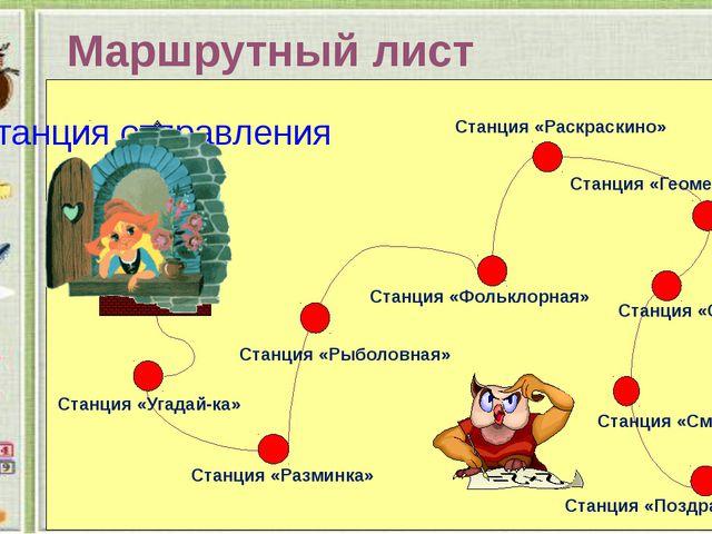 Маршрутный лист Станция «Угадай-ка» Станция «Разминка» Станция «Рыболовная»...