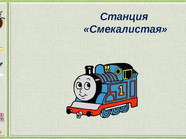 Станция «Смекалистая»