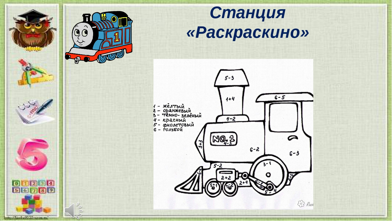 Станция «Раскраскино»