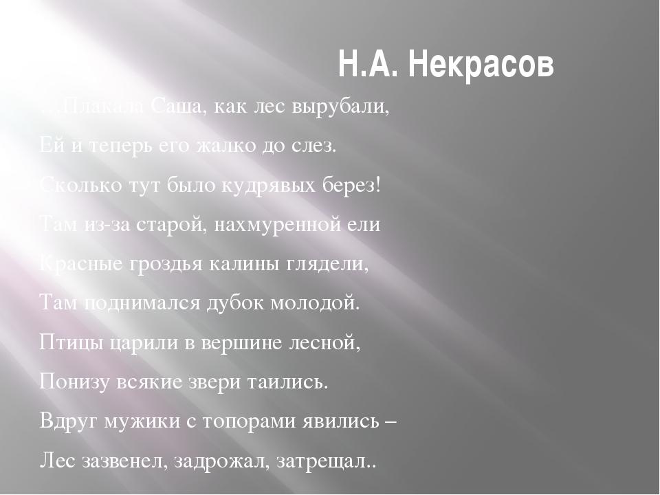 Н.А. Некрасов …Плакала Саша, как лес вырубали, Ей и теперь его жалко до слез...