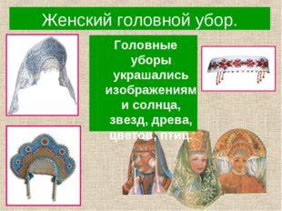 Головные уборы украшались изображениями солнца, звезд, древа, цветов, птиц. Ж