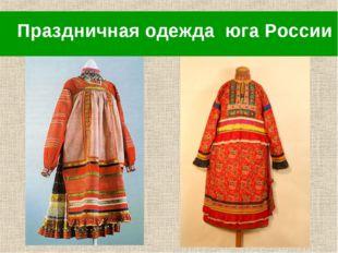 Праздничная одежда юга России