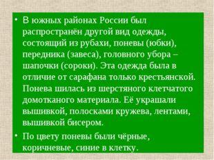 В южных районах России был распространён другой вид одежды, состоящий из руба