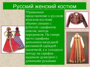Русский женский костюм Привычное представление о русском женском костюме обыч