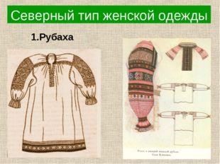 1.Рубаха Северный тип женской одежды