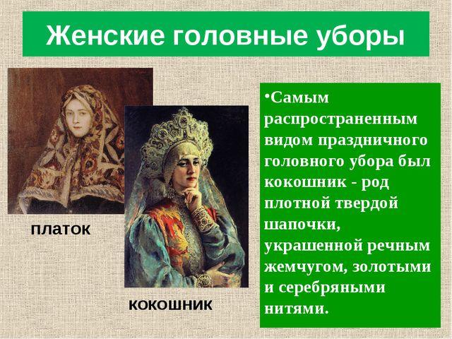 Женские головные уборы платок кокошник Самым распространенным видом праздничн...