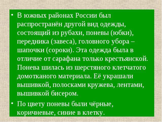 В южных районах России был распространён другой вид одежды, состоящий из руба...