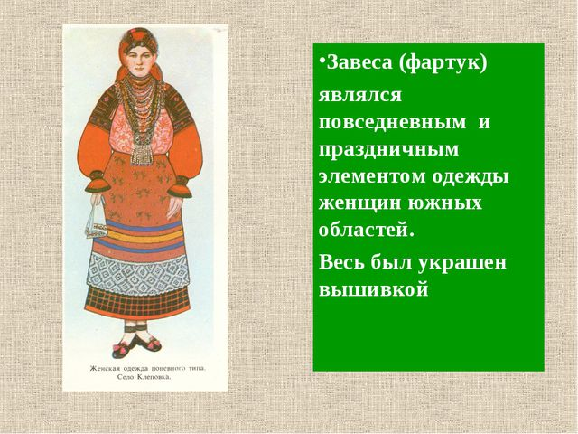 Завеса (фартук) являлся повседневным и праздничным элементом одежды женщин юж...