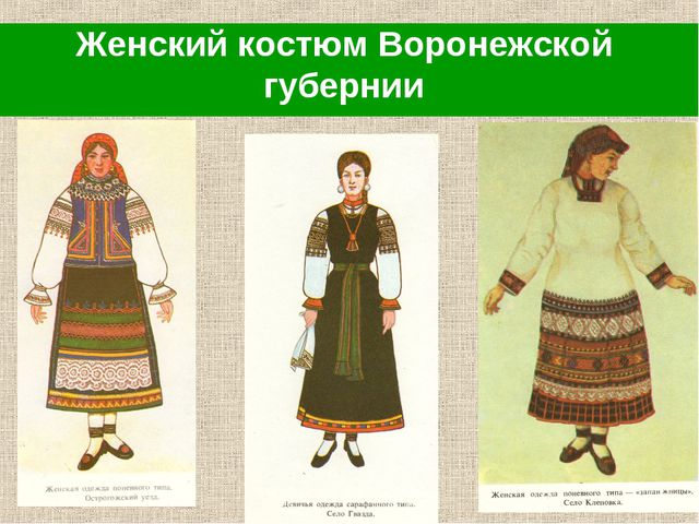 Женский костюм Воронежской губернии