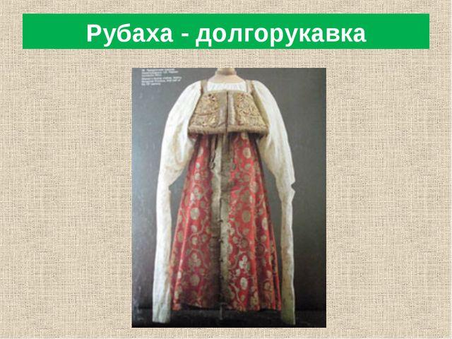 Рубаха - долгорукавка