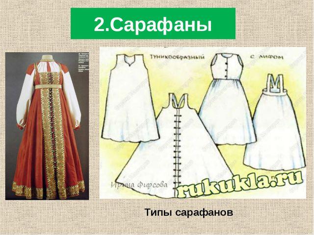 2.Сарафаны Типы сарафанов