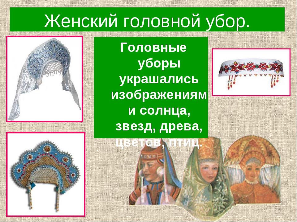 Головные уборы украшались изображениями солнца, звезд, древа, цветов, птиц. Ж...