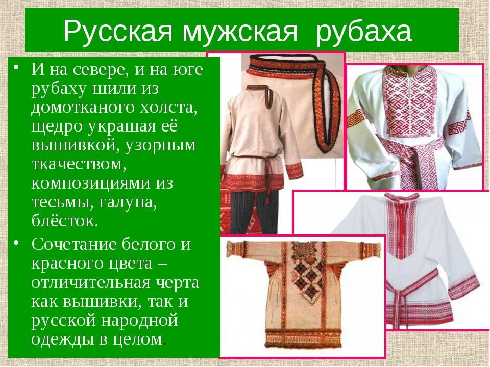 Русская мужская рубаха И на севере, и на юге рубаху шили из домотканого холст...