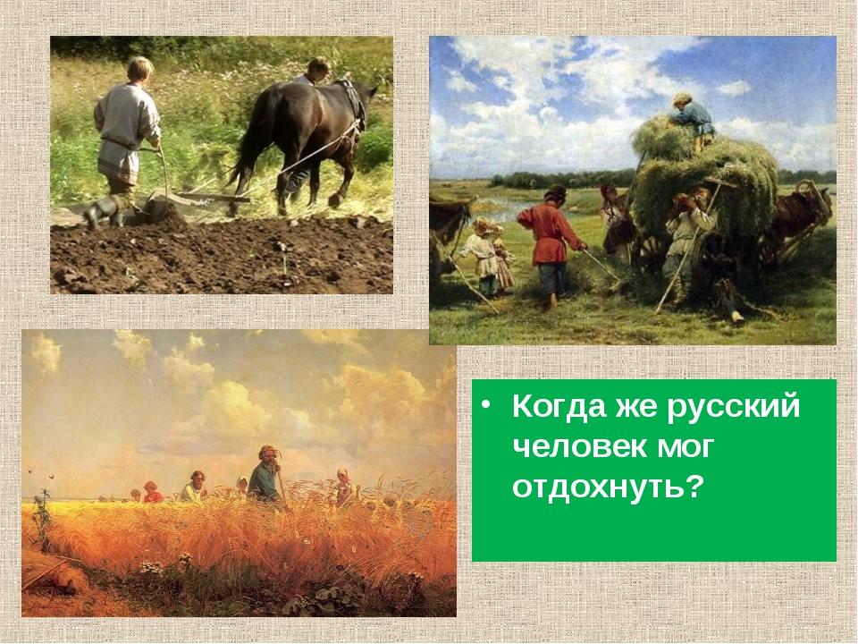 Когда же русский человек мог отдохнуть?