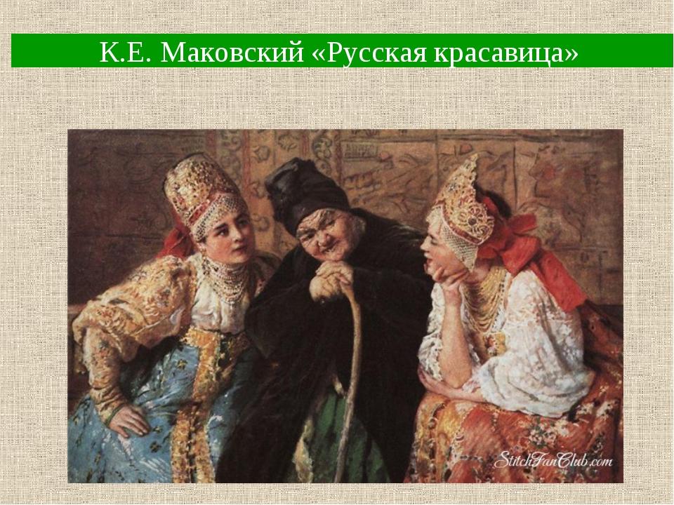К.Е. Маковский «Русская красавица»
