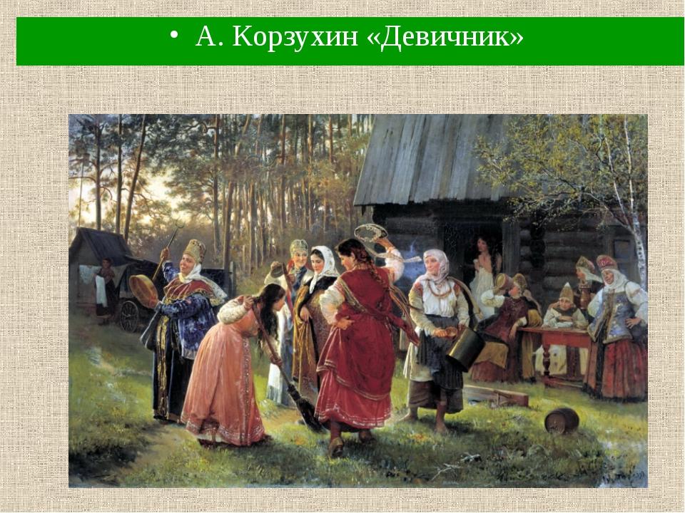 А. Корзухин «Девичник»