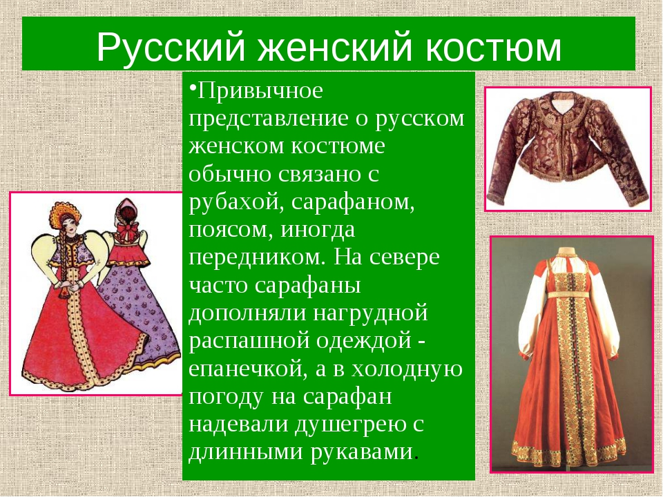 Русский женский костюм Привычное представление о русском женском костюме обыч...
