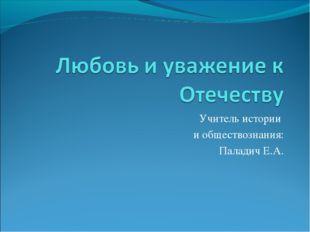 Учитель истории и обществознания: Паладич Е.А.