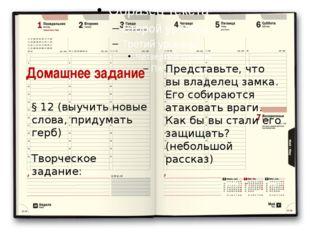 Домашнее задание § 12 (выучить новые слова, придумать герб) Творческое задани