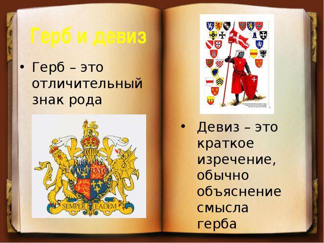 Герб – это отличительный знак рода Герб и девиз Девиз – это краткое изречение...