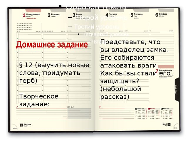 Домашнее задание § 12 (выучить новые слова, придумать герб) Творческое задани...