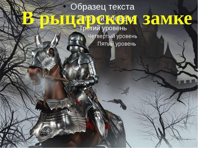 Замок и рыцарь (ФОТО) В рыцарском замке