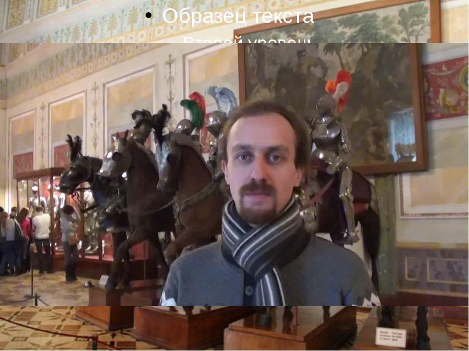 Николаевский зал Эрмитажа Рыцарский Зал в Эрмитаже