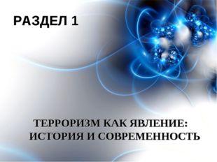 РАЗДЕЛ 1 ТЕРРОРИЗМ КАК ЯВЛЕНИЕ: ИСТОРИЯ И СОВРЕМЕННОСТЬ