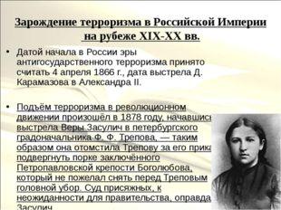 Зарождение терроризма в Российской Империи на рубеже XIX-XX вв. Датой начала