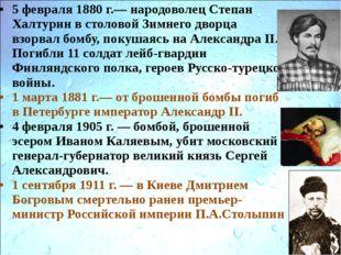 5 февраля1880 г.— народоволец Степан Халтурин в столовой Зимнего дворца взор