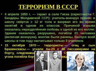 ТЕРРОРИЗМ В СССР 4 апреля 1950 г. — теракт в селе Гиска (окрестности Г. Бенде