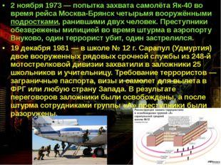 2 ноября 1973— попытка захвата самолёта Як-40 во время рейса Москва-Брянск ч